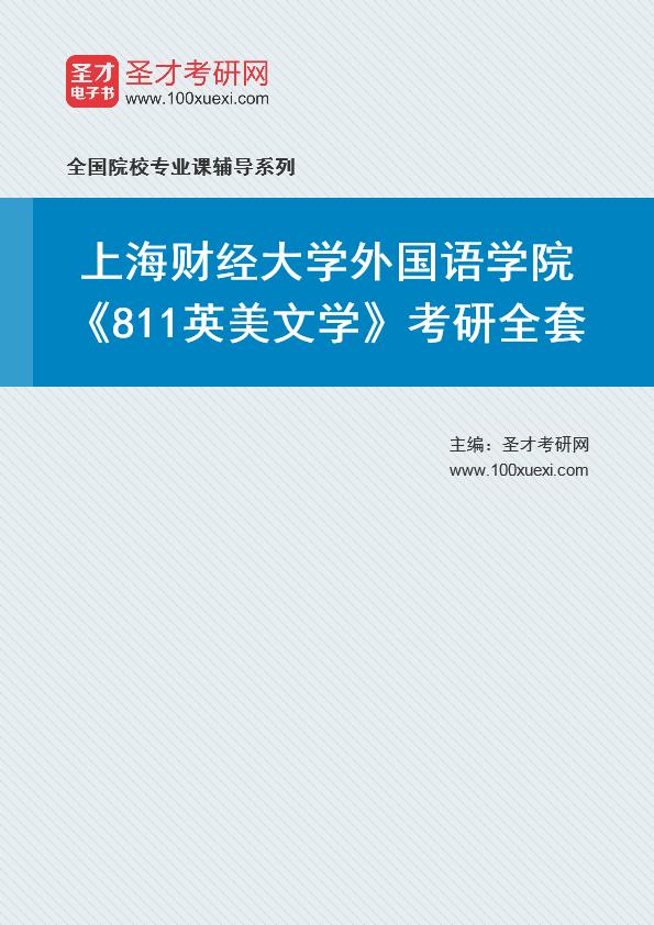 2021年上海财经大学外国语学院《811英美文学》考研全套