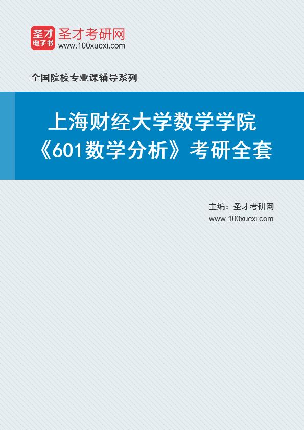 2021年上海财经大学数学学院《601数学分析》考研全套