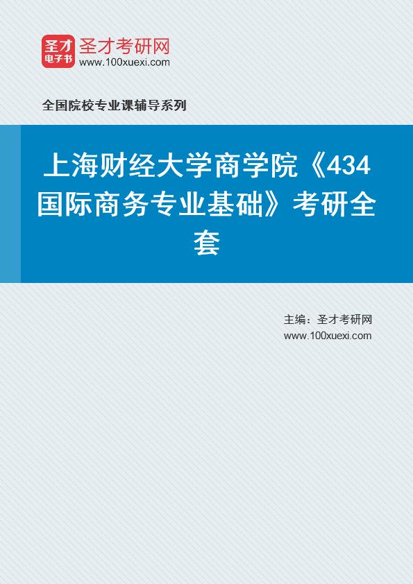 2021年上海财经大学商学院《434国际商务专业基础》考研全套