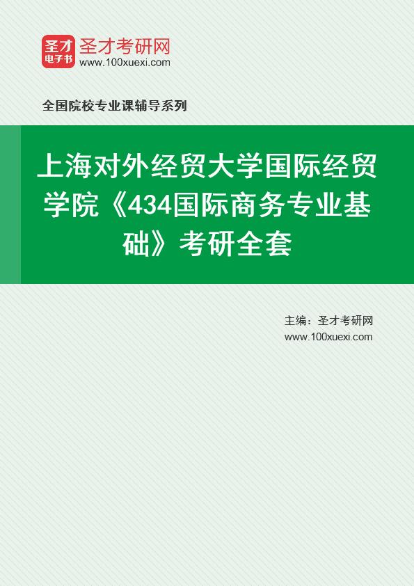 2021年上海对外经贸大学国际经贸学院《434国际商务专业基础》考研全套