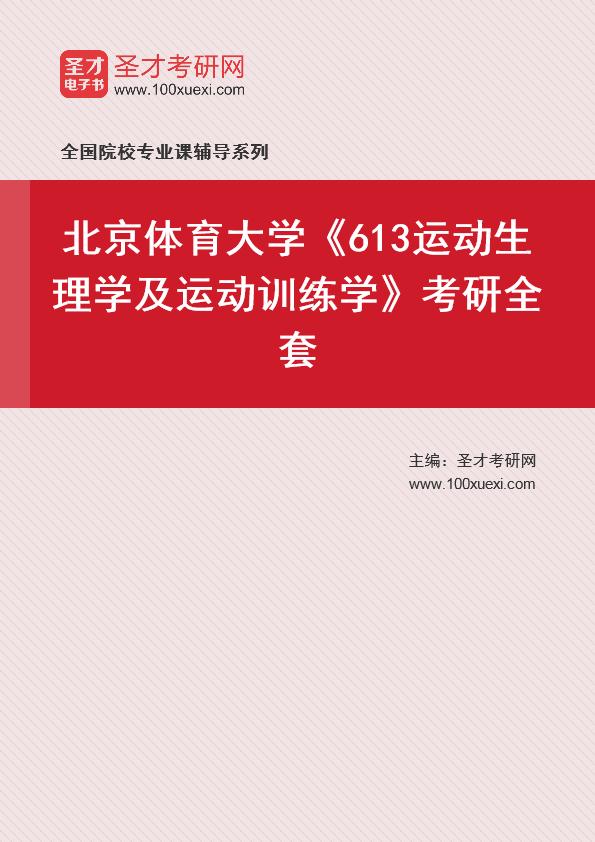 2021年北京体育大学《613运动生理学及运动训练学》考研全套