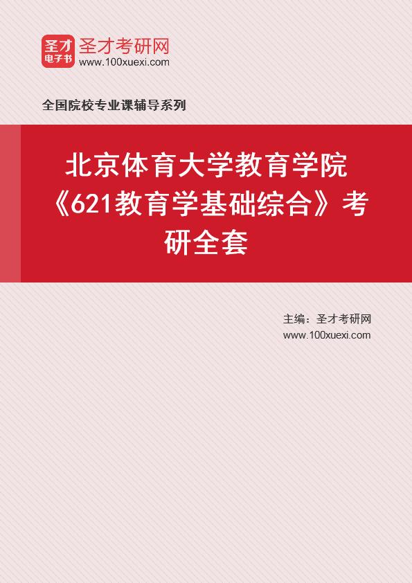 2021年北京体育大学教育学院《621教育学基础综合》考研全套