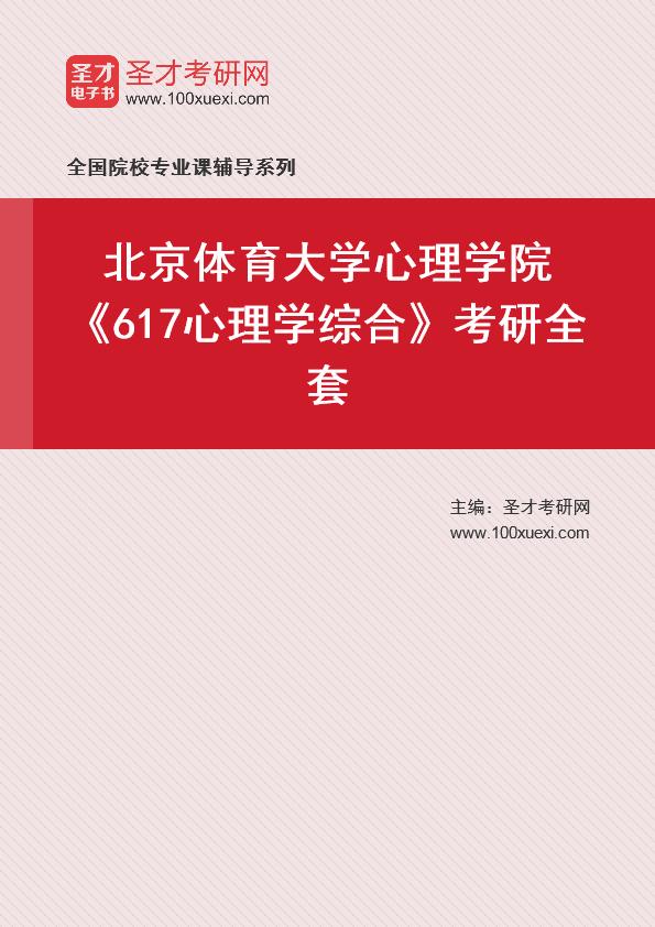 2021年北京体育大学心理学院《617心理学综合》考研全套