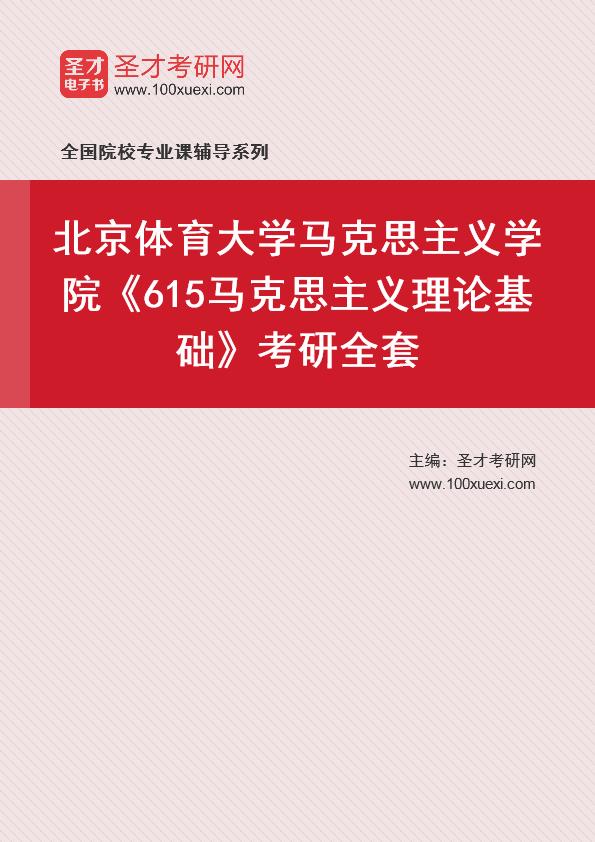 2021年北京体育大学马克思主义学院《615马克思主义理论基础》考研全套