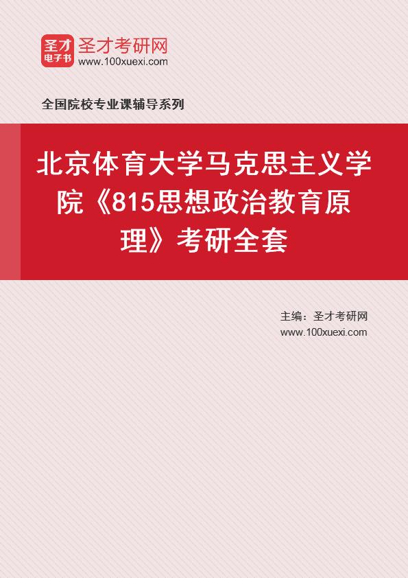 2021年北京体育大学马克思主义学院《815思想政治教育原理》考研全套