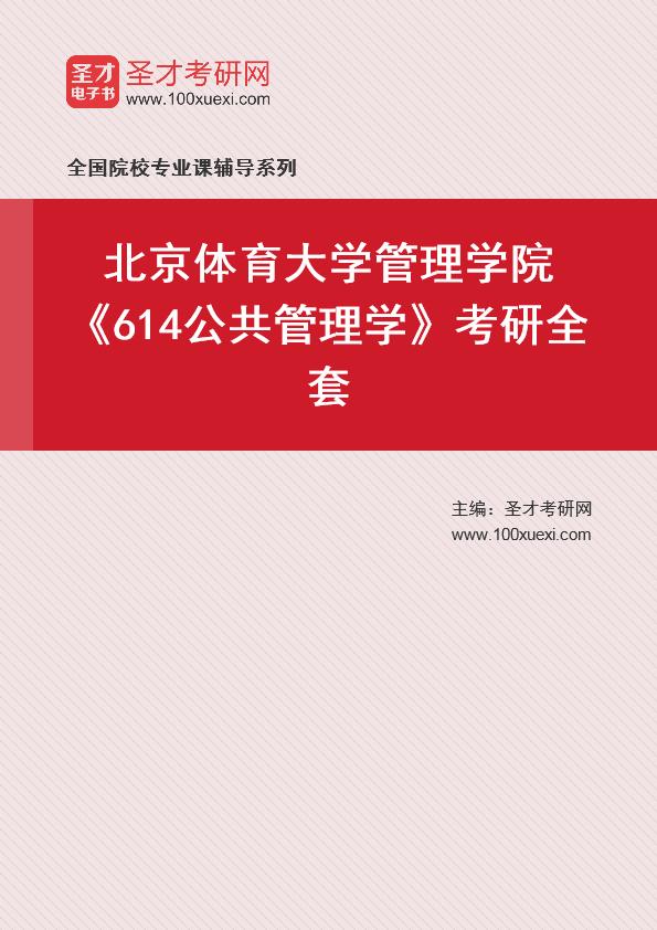 2021年北京体育大学管理学院《614公共管理学》考研全套