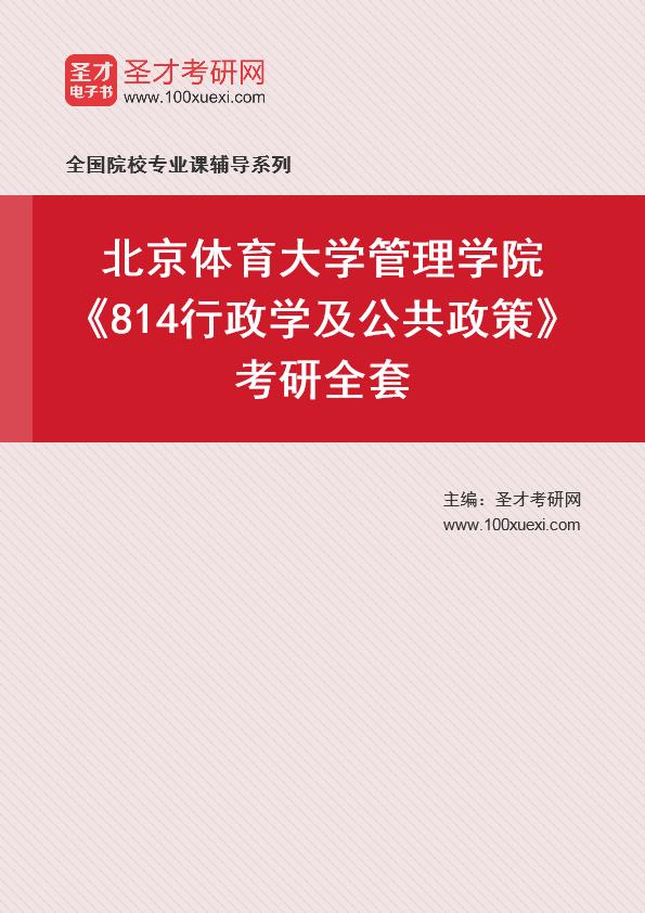 2021年北京体育大学管理学院《814行政学及公共政策》考研全套