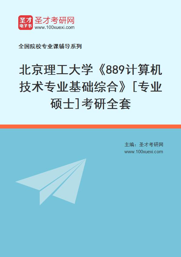 2021年北京理工大学《889计算机技术专业基础综合》[专业硕士]考研全套