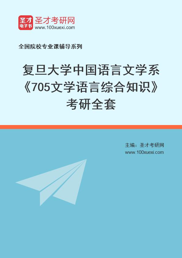 2022年复旦大学中国语言文学系《705文学语言综合知识》考研全套