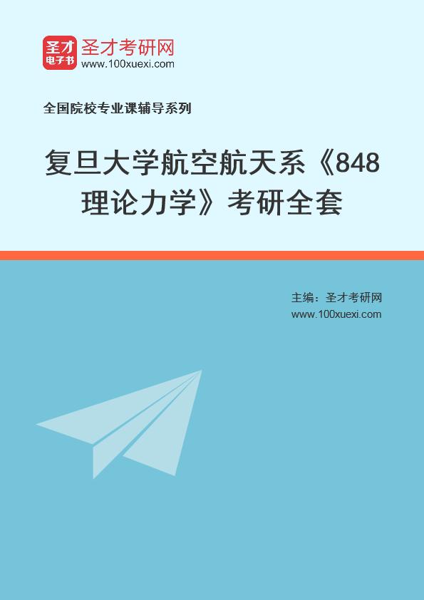 2021年复旦大学航空航天系《848理论力学》考研全套
