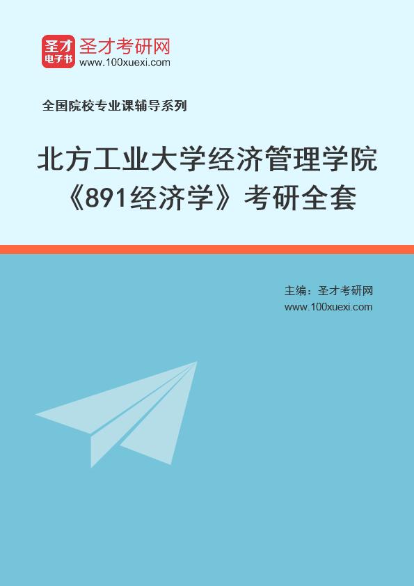 2021年北方工业大学经济管理学院《891经济学》考研全套