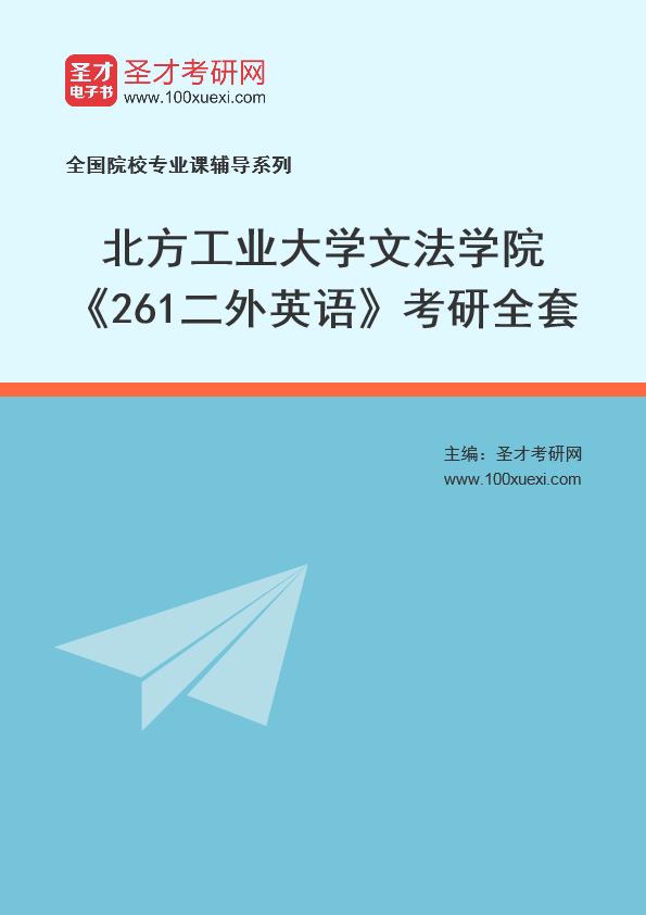 2021年北方工业大学文法学院《261二外英语》考研全套