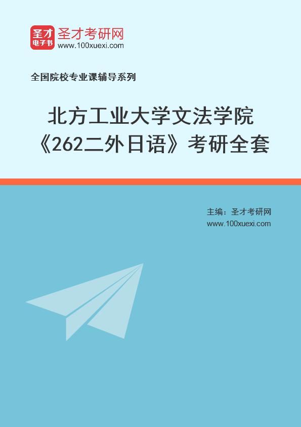 2021年北方工业大学文法学院《262二外日语》考研全套