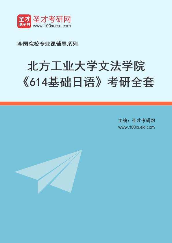 2021年北方工业大学文法学院《614基础日语》考研全套