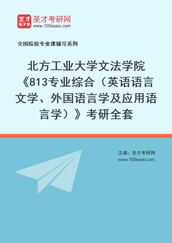 2021年北方工业大学文法学院《813专业综合(英语语言文学、外国语言学及应用语言学)》考研全套