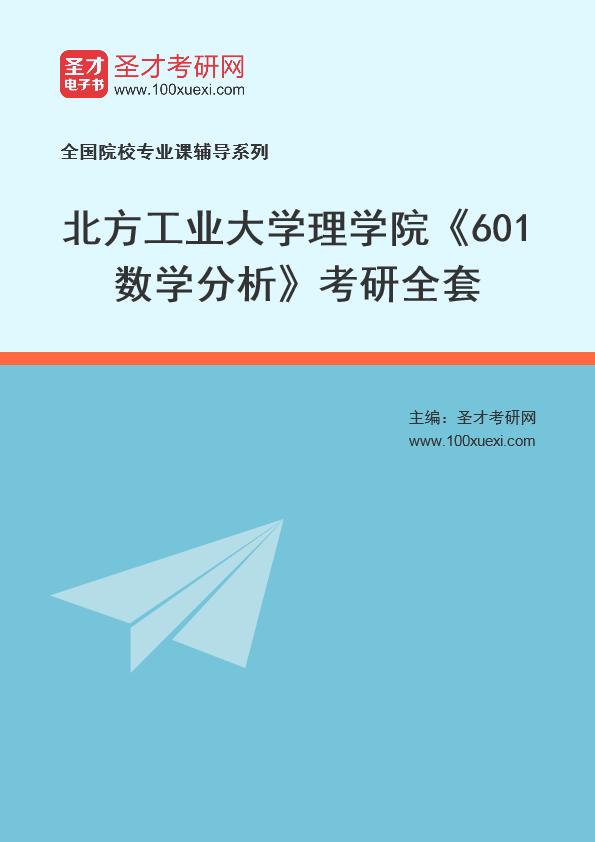 2021年北方工业大学理学院《601数学分析》考研全套