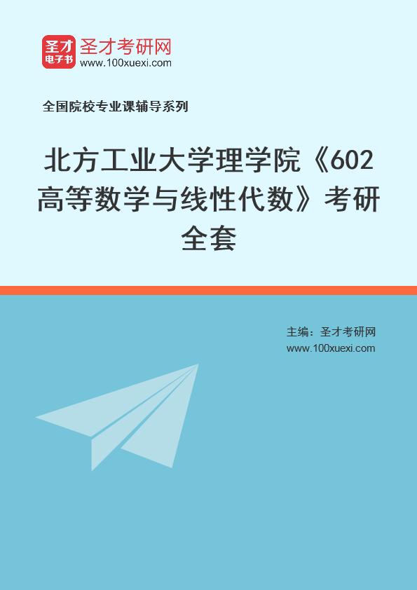 2021年北方工业大学理学院《602高等数学与线性代数》考研全套
