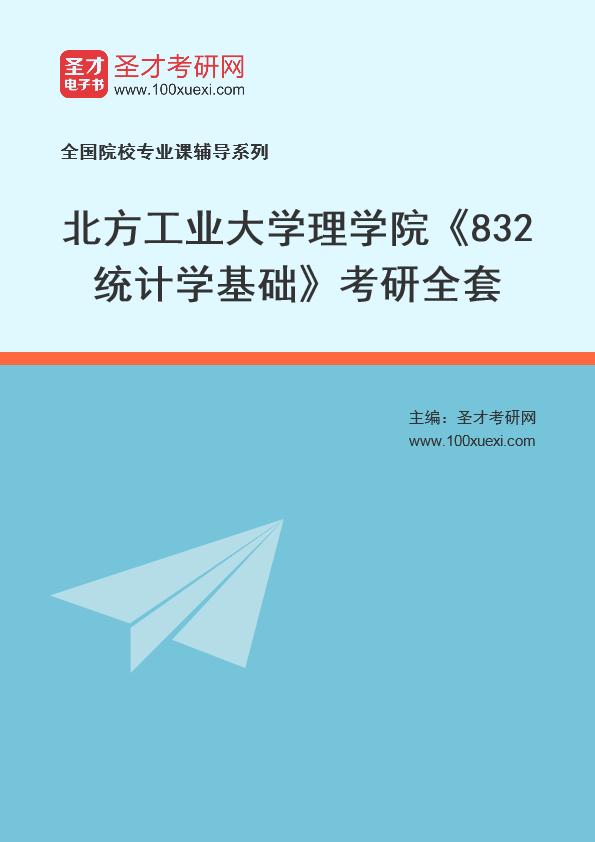 2021年北方工业大学理学院《832统计学基础》考研全套