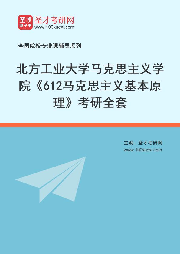 2021年北方工业大学马克思主义学院《612马克思主义基本原理》考研全套