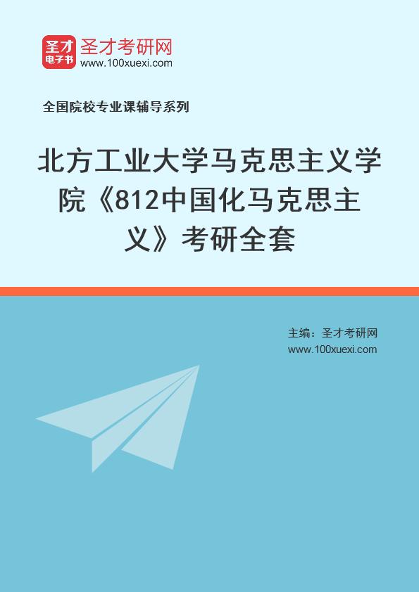 2021年北方工业大学马克思主义学院《812中国化马克思主义》考研全套