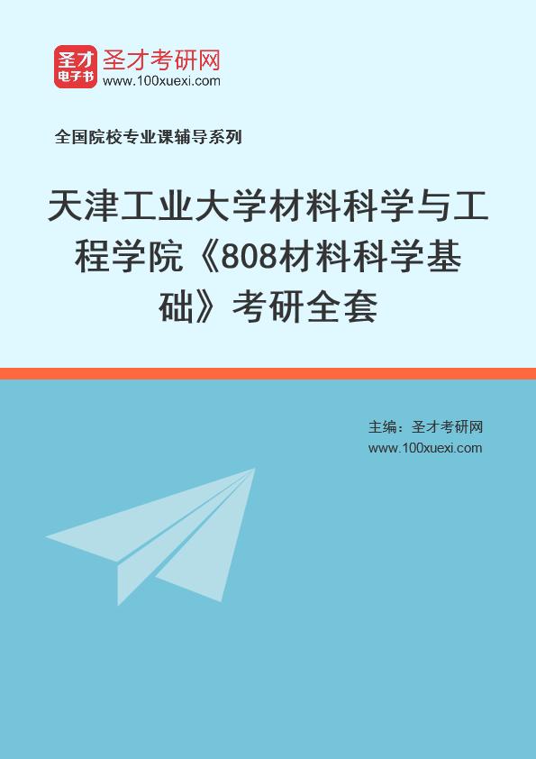 2021年天津工业大学材料科学与工程学院《808材料科学基础》考研全套