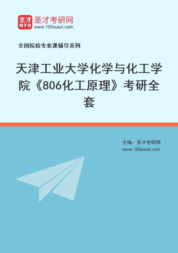 2021年天津工业大学化学与化工学院《806化工原理》考研全套