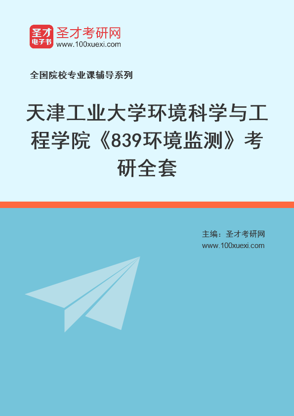 2021年天津工业大学环境科学与工程学院《839环境监测》考研全套
