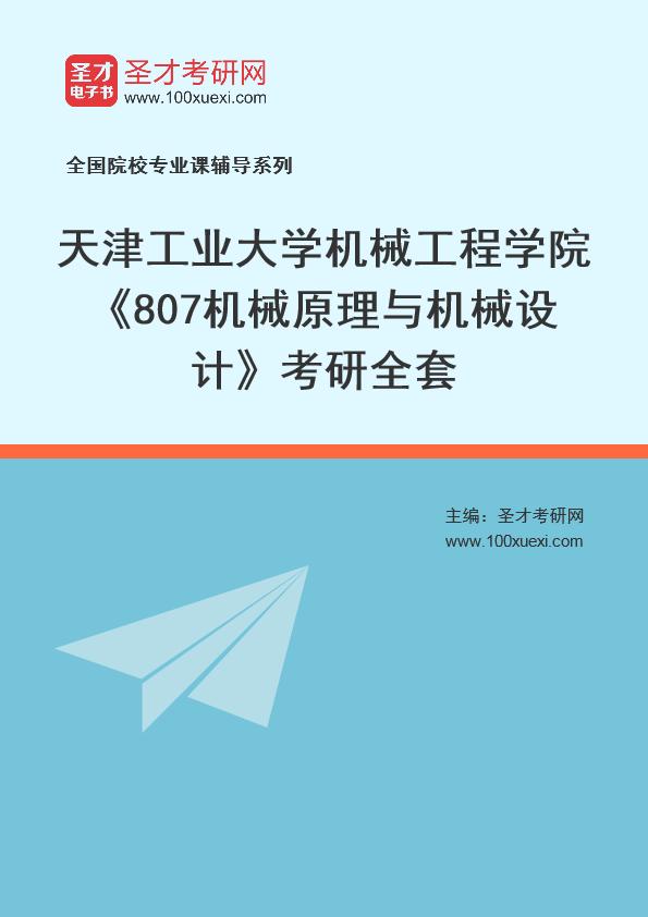 2021年天津工业大学机械工程学院《807机械原理与机械设计》考研全套
