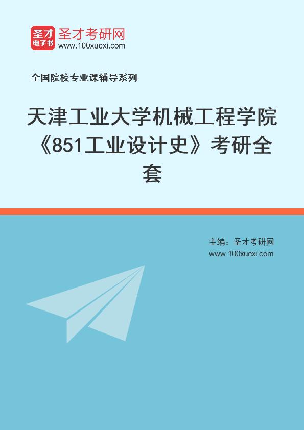 2021年天津工业大学机械工程学院《851工业设计史》考研全套