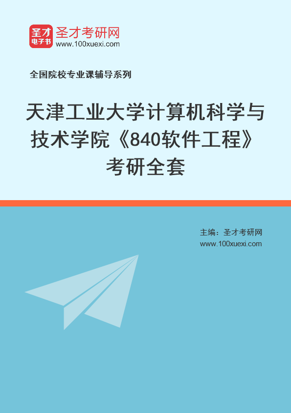 2021年天津工业大学计算机科学与技术学院《840软件工程》考研全套