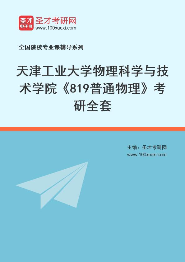 2021年天津工业大学物理科学与技术学院《819普通物理》考研全套