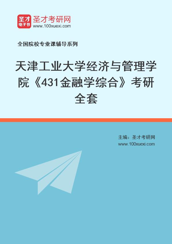 2021年天津工业大学经济与管理学院《431金融学综合》考研全套