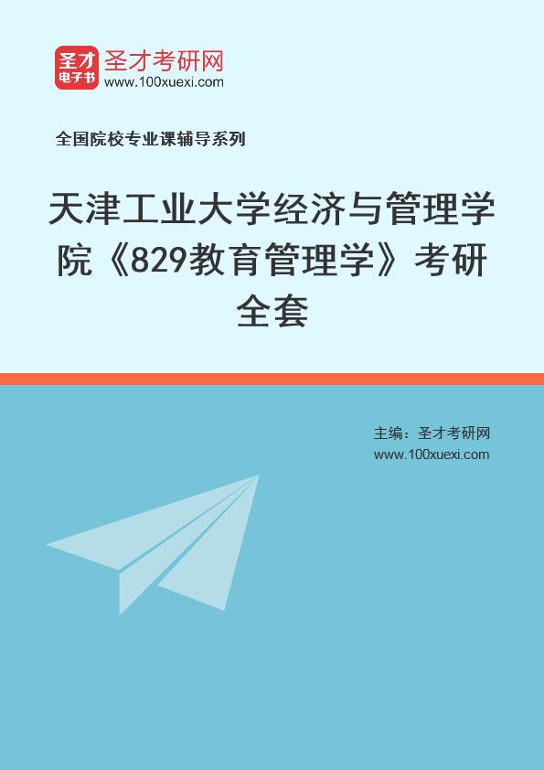 2021年天津工业大学经济与管理学院《829教育管理学》考研全套