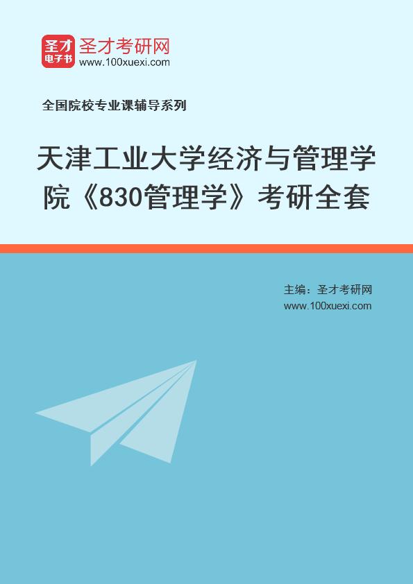 2021年天津工业大学经济与管理学院《830管理学》考研全套