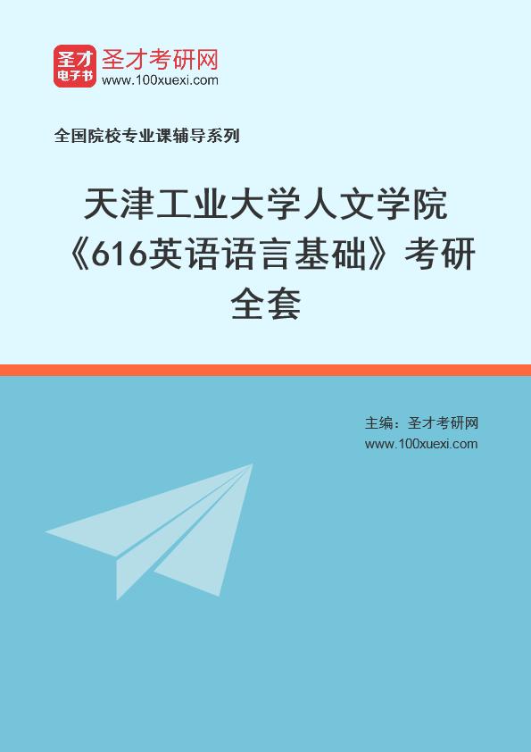 2021年天津工业大学人文学院《616英语语言基础》考研全套