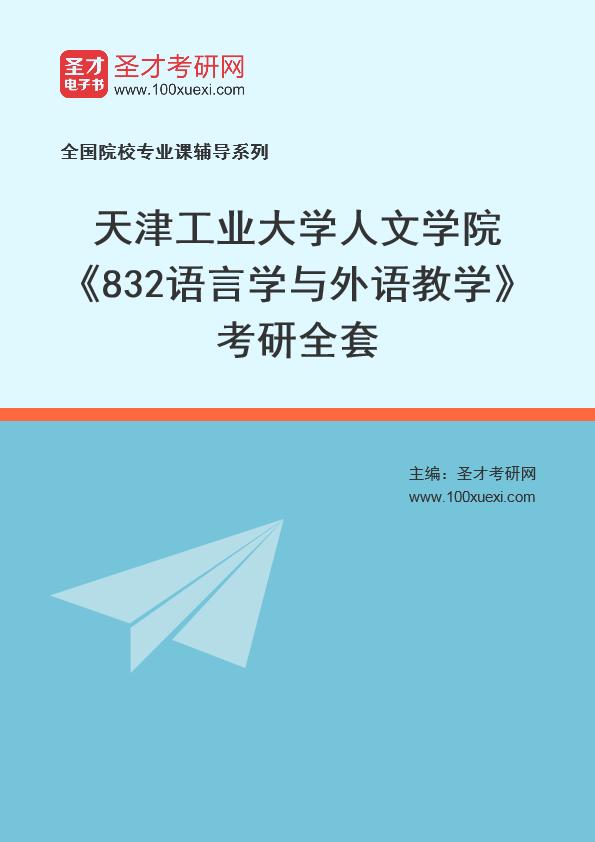 2021年天津工业大学人文学院《832语言学与外语教学》考研全套