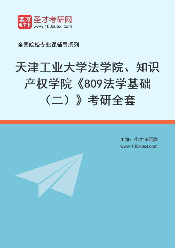 2021年天津工业大学法学院、知识产权学院《809法学基础(二)》考研全套
