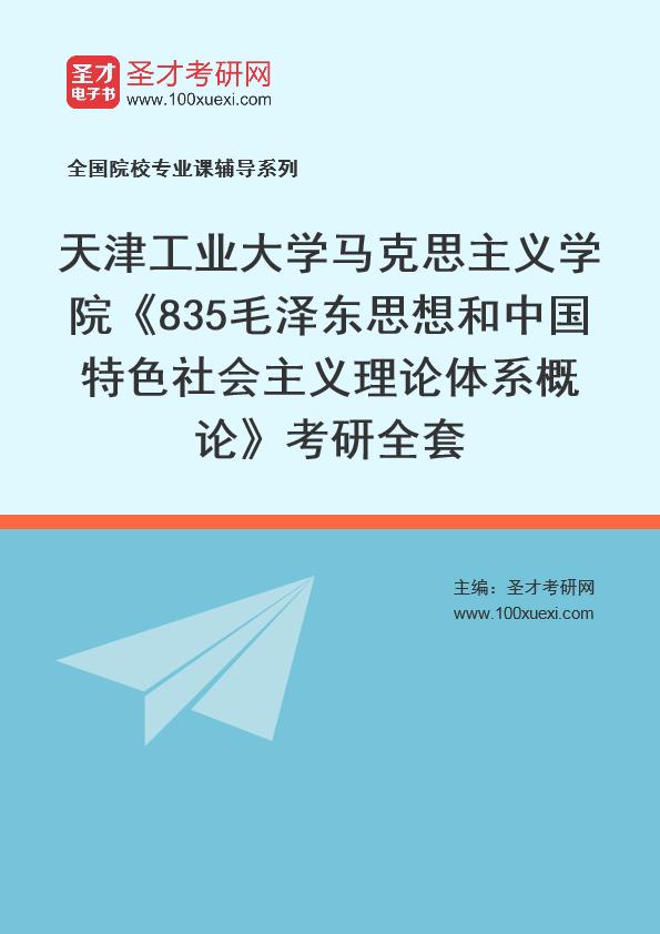 2021年天津工业大学马克思主义学院《835毛泽东思想和中国特色社会主义理论体系概论》考研全套