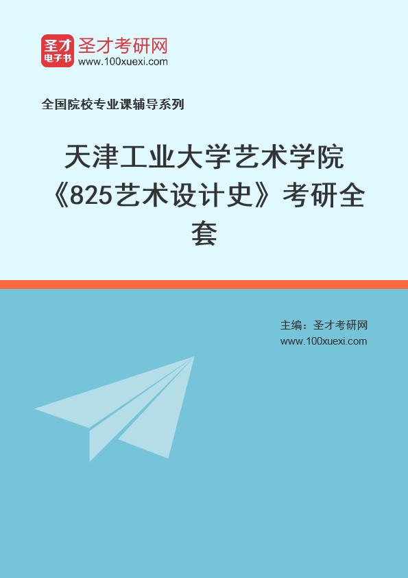 2021年天津工业大学艺术学院《825艺术设计史》考研全套
