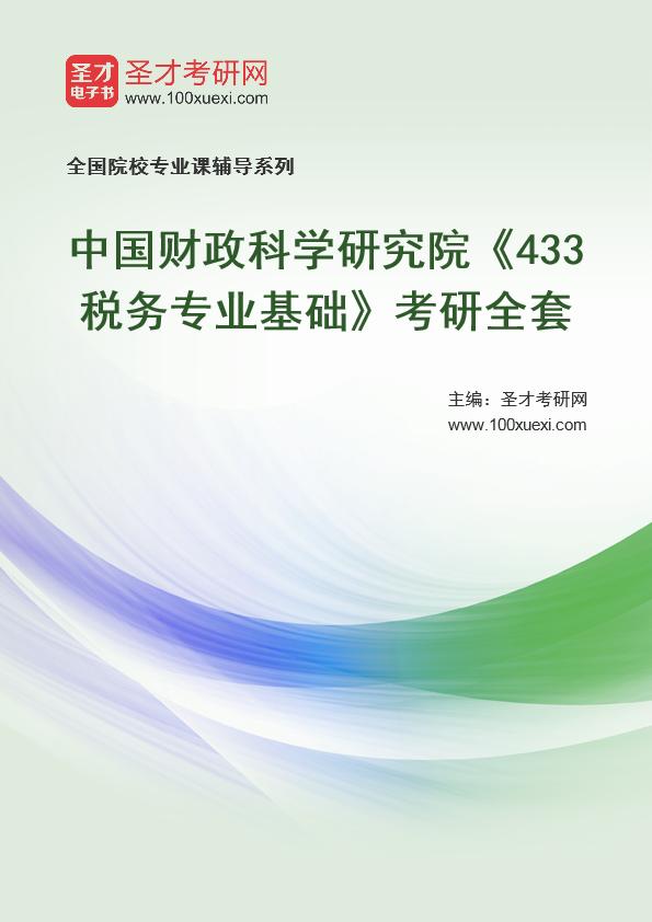 2021年中国财政科学研究院《433税务专业基础》考研全套