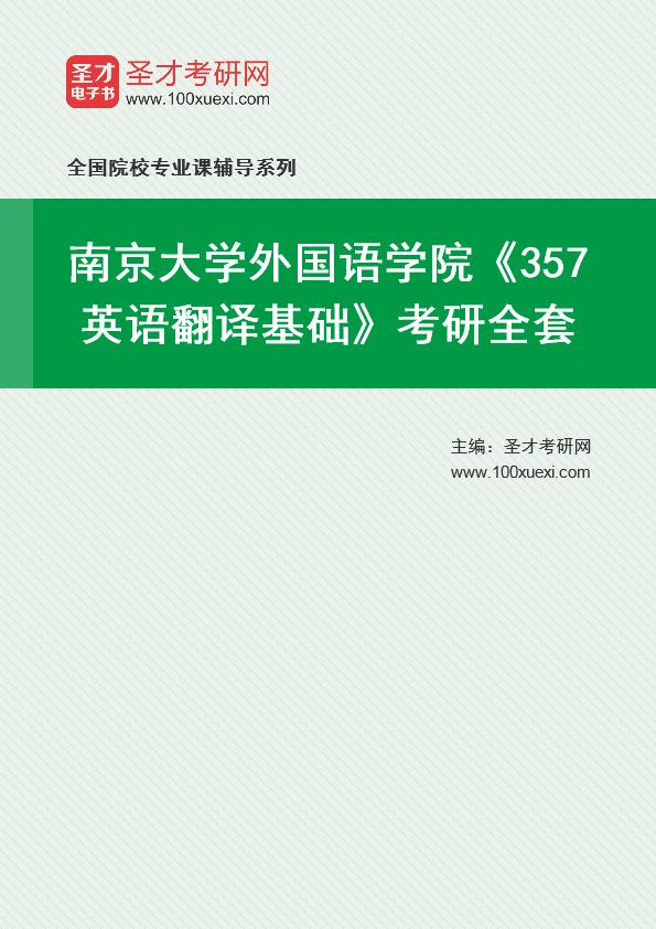 2021年南京大学外国语学院《357英语翻译基础》考研全套