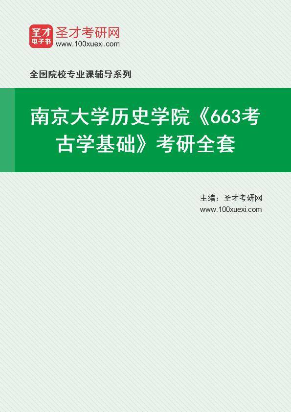 2021年南京大学历史学院《663考古学基础》考研全套