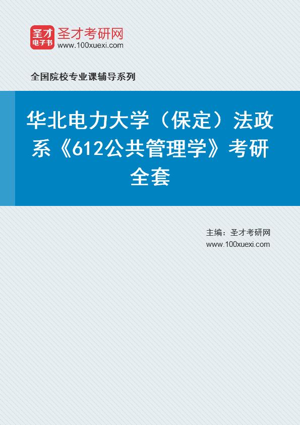 2021年华北电力大学(保定)法政系《612公共管理学》考研全套