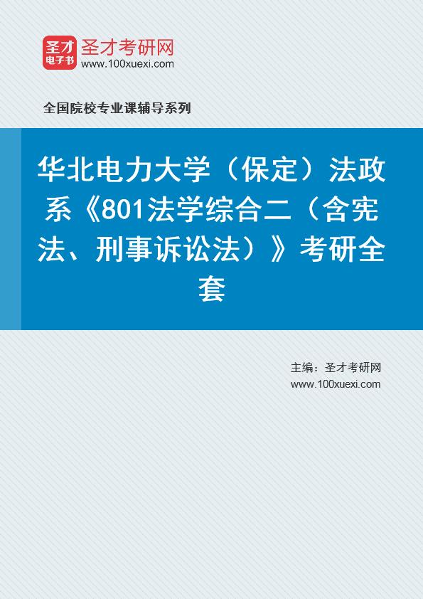 2021年华北电力大学(保定)法政系《801法学综合二(含宪法、刑事诉讼法)》考研全套
