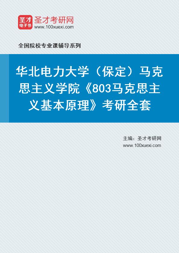 2021年华北电力大学(保定)马克思主义学院《803马克思主义基本原理》考研全套