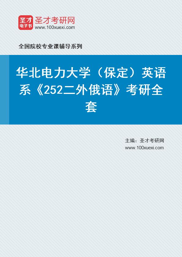 2021年华北电力大学(保定)英语系《252二外俄语》考研全套