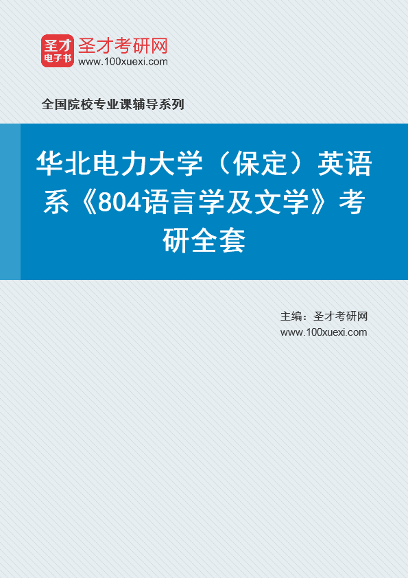 2021年华北电力大学(保定)英语系《804语言学及文学》考研全套