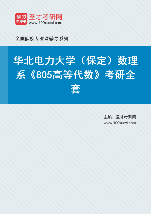 2021年华北电力大学(保定)数理系《805高等代数》考研全套