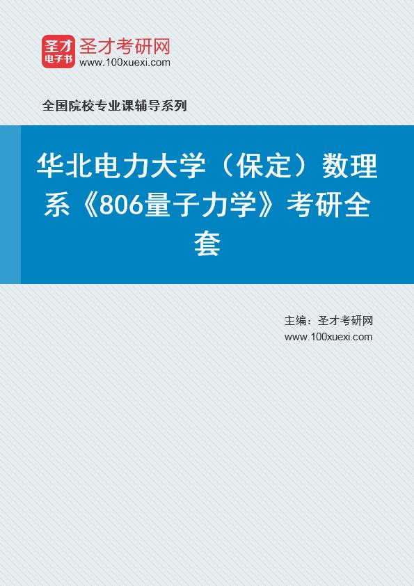 2021年华北电力大学(保定)数理系《806量子力学》考研全套