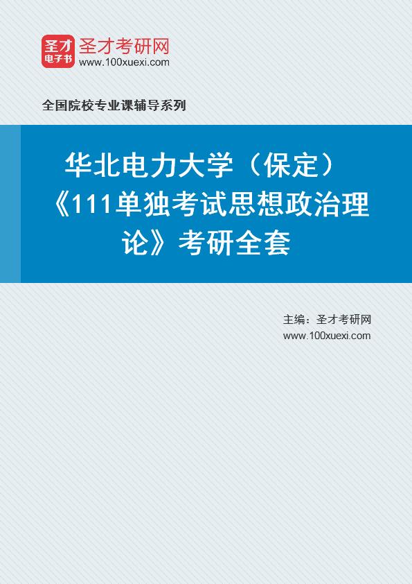 2021年华北电力大学(保定)《111单独考试思想政治理论》考研全套
